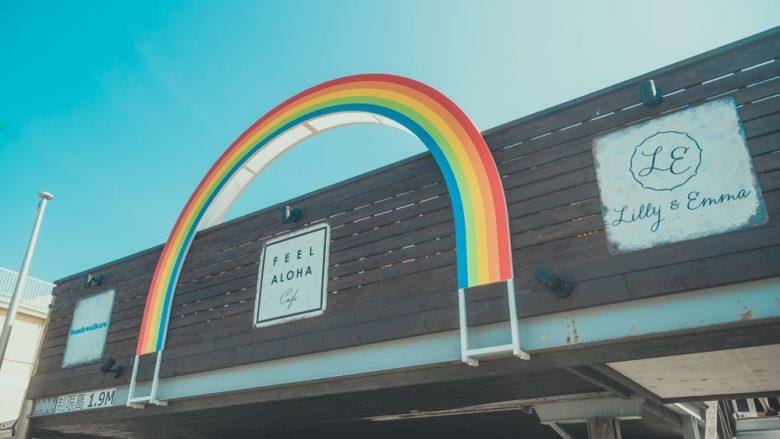 フィール・アロハ・カフェ/FEEL ALOHA Cafe