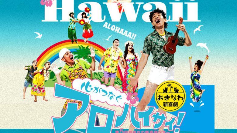 ハワイ大学で初開催! おきなわ新喜劇ツアー「心がつなぐアロハイサイ」