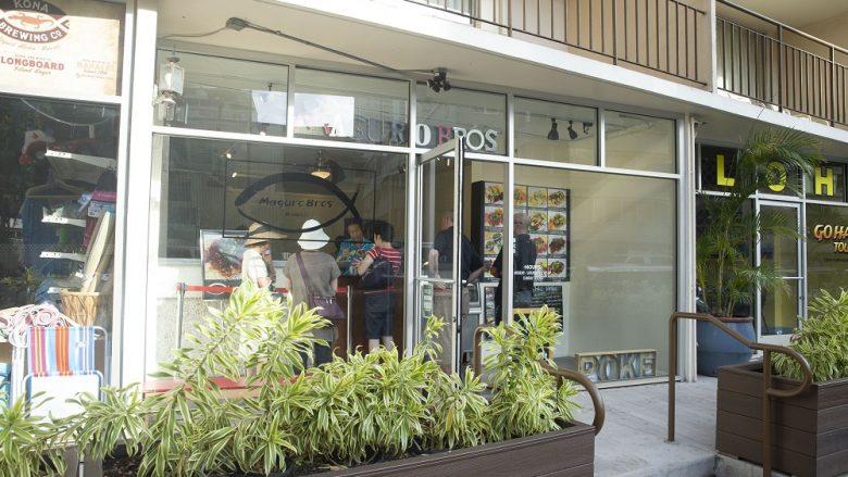 Maguro Brothers Waikiki/マグロ・ブラザーズ(ワイキキ店)