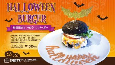 世界一美味しいハンバーガー「TEDDY'S BIGGER BURGERS/テディーズビガーバーガー」より、ハロウィン限定メニュー発売中!