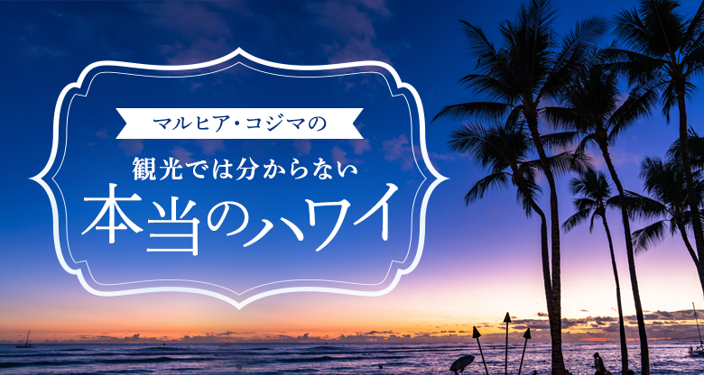 観光では分からない本当のハワイ