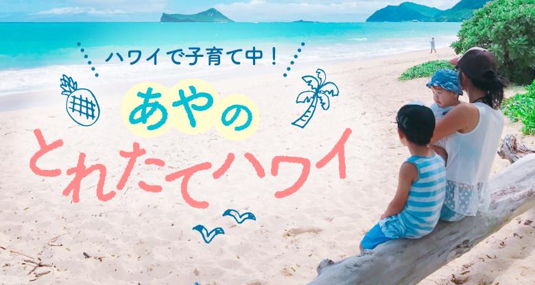 ハワイで子育て中!あやのとれたてハワイ