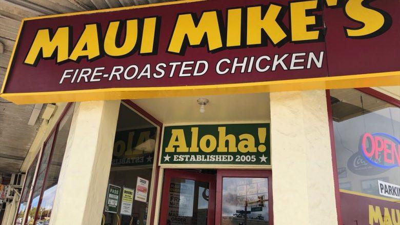 ジューシーなチキンを食べにワヒアワの街へ