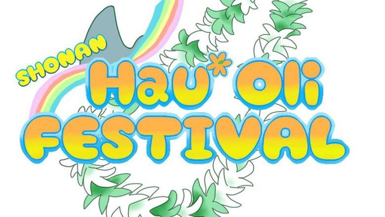 2019年1月31日、茅ヶ崎で「湘南Hau'Oliフェスティバル」が開催!