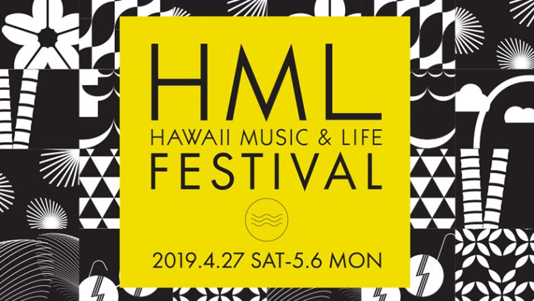 ハワイの音楽とライフスタイルを体験できる♪ HMLフェスティバルが東京ミッドタウンでGWに開催!