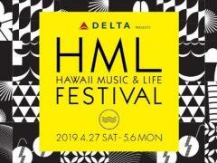 GWは、ハワイの音楽とライフスタイルを体験! DELTA presents HML FESTIVAL 2019、 フードエリアの出店ショップが決定!