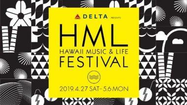 GWは、六本木でハワイ! ハワイの音楽とライフスタイルを体験できる  HMLフェスティバルが東京ミッドタウンで開催!