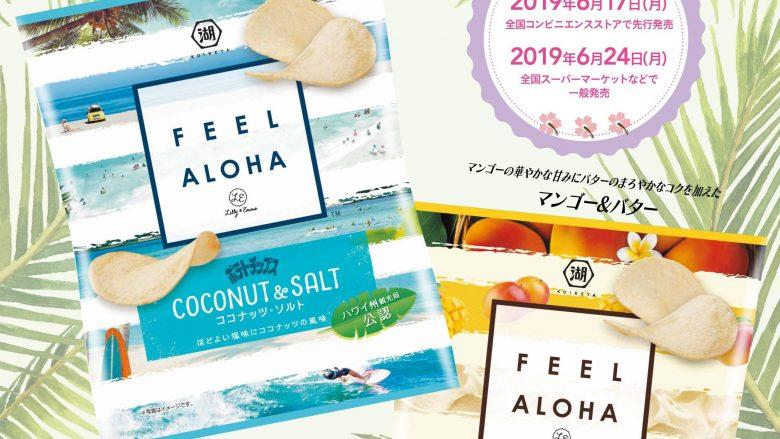 ハワイ州観光局公認、ハワイの風を感じるポテトチップスの新商品 『ポテトチップス FEEL ALOHA』が2019年6月に発売!