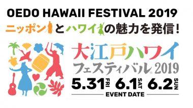 「大江戸ハワイフェスティバル@日本橋」2019.5.31~6.2開催!