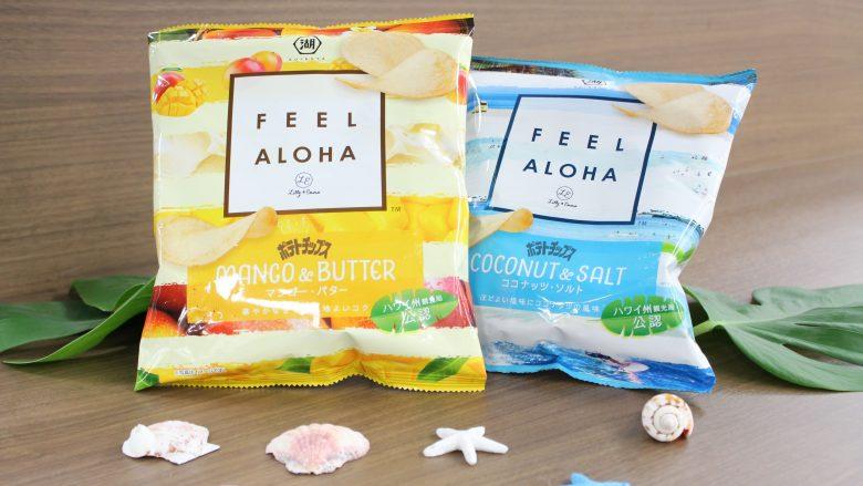 コンビニでハワイの味!ポテトチップス新商品「マンゴー&バター」「ココナッツ&ソルト」が登場!