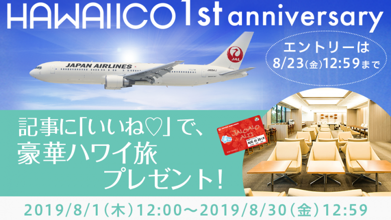 ハワイ観光情報アプリ「HAWAIICO」が、豪華なプレゼントキャンペーンを実施!