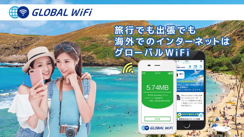 LaniLani特典でお得に「GLOBAL WiFi」をレンタル!