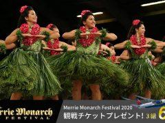 メリー・モナーク・フェスティバル 2020 観戦チケットプレゼントキャンペーン締切迫る!