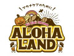 10月27日(日)、ハワイイベント「Aloha Land in Yokohama」開催!