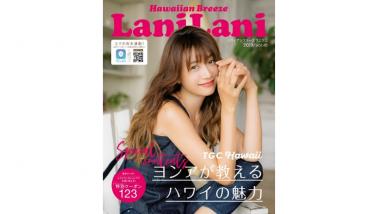 ヨンアが教えるハワイの魅力!『LaniLani』最新号vol.41を要チェック!