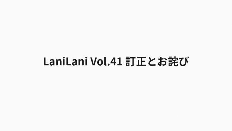 LaniLani Vol.41 訂正とお詫び
