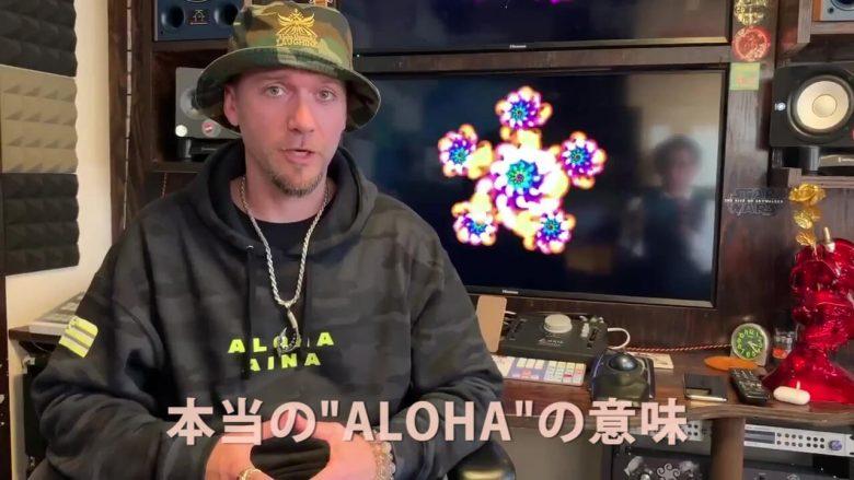 ALOHAの本当の意味って?
