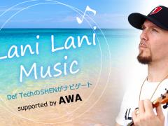 2020年よりスタートした新コーナー・Lani Lani Music