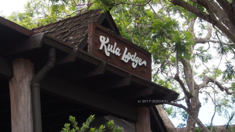 マウイ島のクラロッジレストランへ行ってみた!