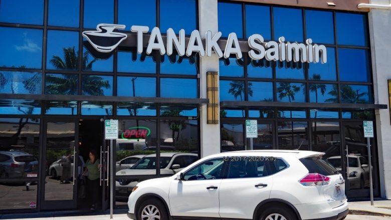 【実食レポ】ハワイのローカルフードで有名な「タナカ サイミン/Tanaka Saimin」