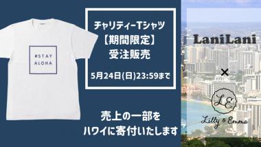 LaniLani×Lilly&Emma オンラインストア限定「#STAY ALOHA」Tシャツ受注販売!
