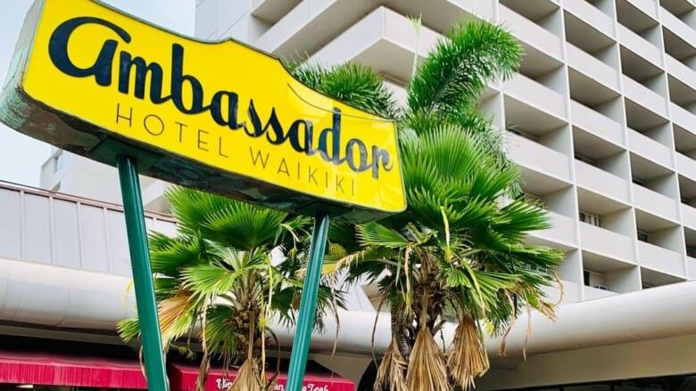 アクティブ派におすすめ!アンバサダー・ホテル・ワイキキ/Ambassador Hotel Waikiki