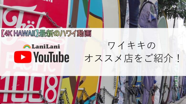 【4K HAWAII】第2弾はワイキキのオススメ店をご紹介!