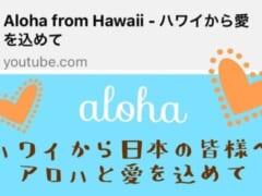 ジェイク シマブクロさんも参加の素敵な動画をご紹介!~「Aloha from Hawaii Project」