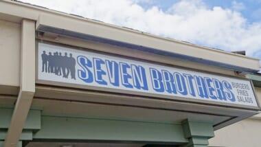 ワイキキから遠いけど絶対に食べに行ってほしい「SEVEN BROTHERS/セブンブラザーズ」のハンバーガー