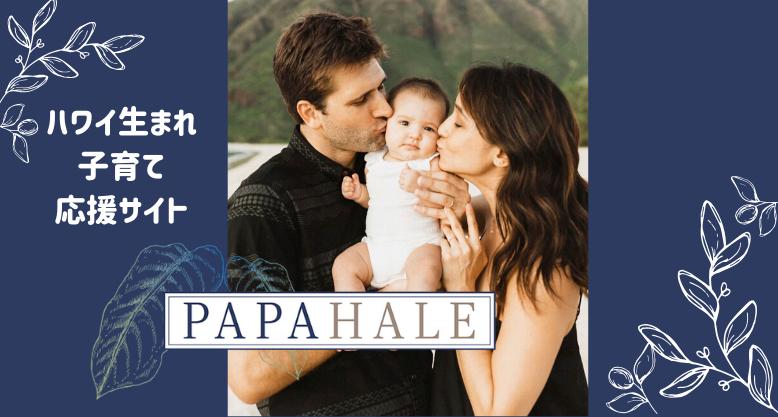 子育てをするパパとママを応援するサイト『PAPAHALE』がハワイで誕生!