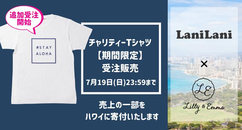 【追加受注開始】LaniLani×Lilly&Emma オンラインストア限定「#STAY ALOHA」Tシャツ受注販売!