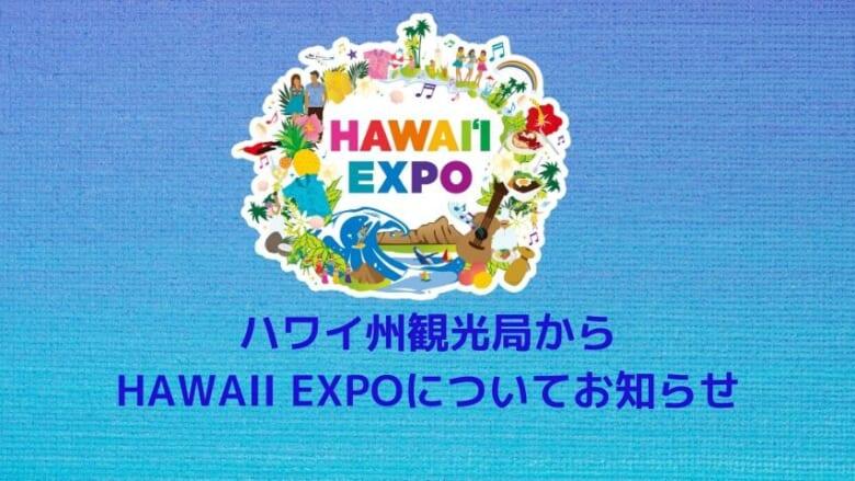 Hawaii Expo名古屋/大阪 開催中止のお知らせ