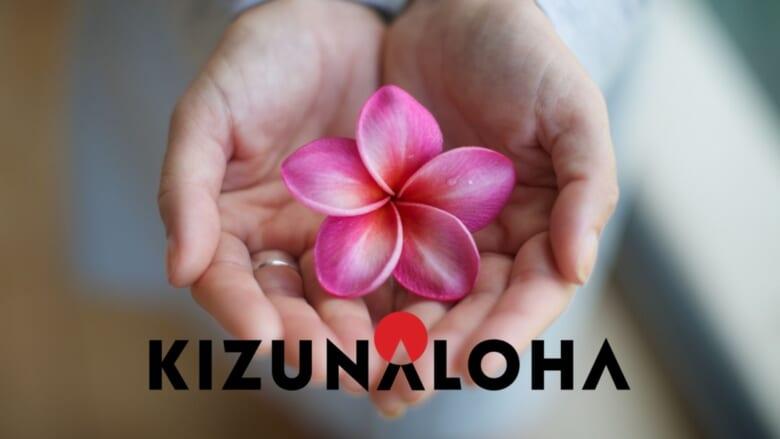 「KizunAloha連合会」〜ハワイ動画メッセージを1000万人の日本の皆様にお届け〜