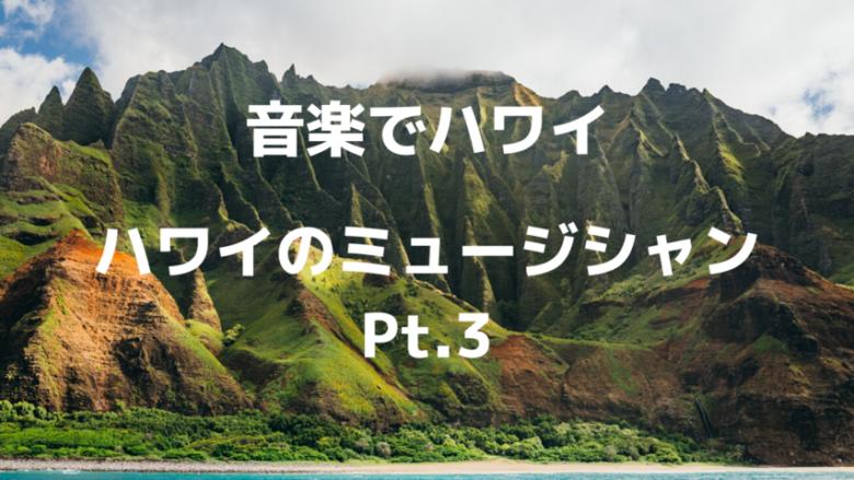 【音楽でハワイ】ハワイのミュージシャン Pt.3