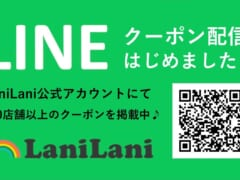 LINE公式アカウントにてクーポン配信がスタート!