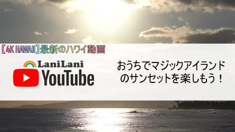 【4K HAWAII】ハワイのマジックアイランドのサンセットで心を癒そう♪