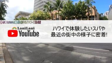 【4K HAWAII】第3弾は最近のハワイ・ワイキキの街中をご紹介!