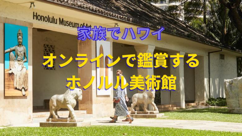 【家族でハワイ】オンラインで鑑賞するホノルル美術館