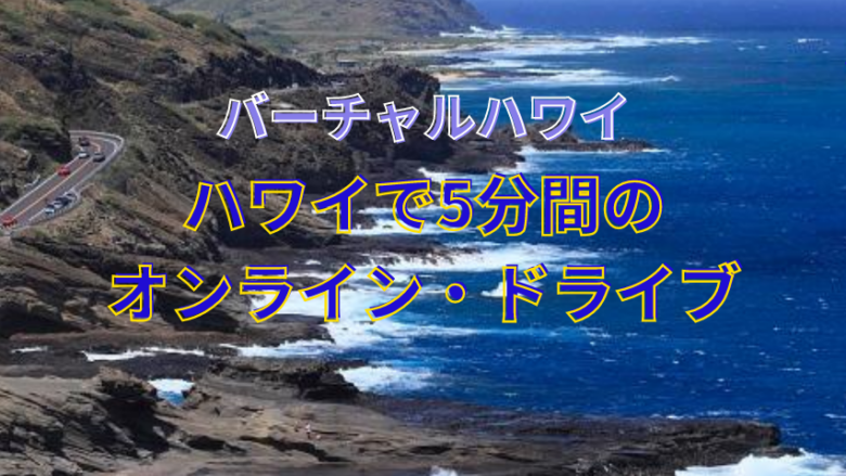 【バーチャルハワイ】ハワイで5分間のオンラインドライブ!