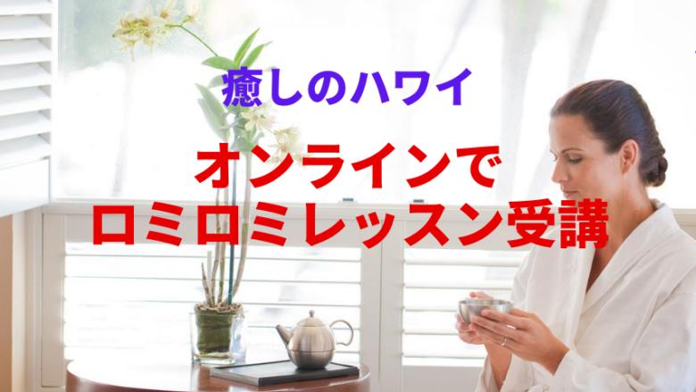 【癒しのハワイ】オンラインでロミロミレッスン受講
