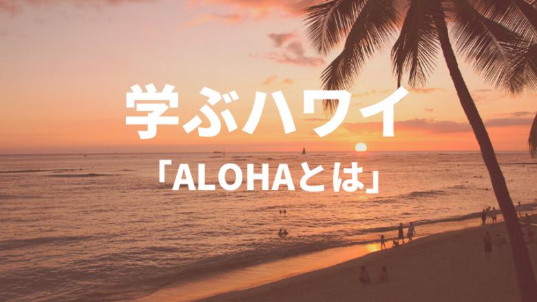 【学ぶハワイ】ALOHAが持つ意味