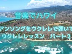 【音楽でハワイ】ハワイアンソングをウクレレで弾いてみよう