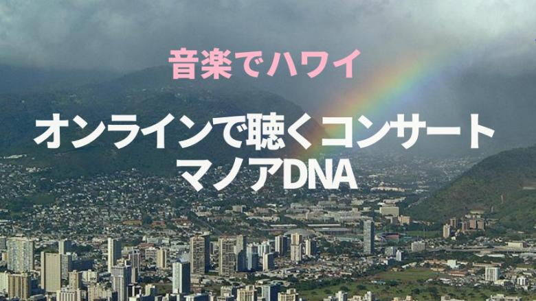【音楽でハワイ】自宅でオンラインコンサート マノアDNA編