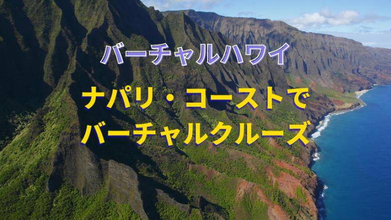 【バーチャルハワイ】ナパリ・コーストでバーチャル・クルーズ