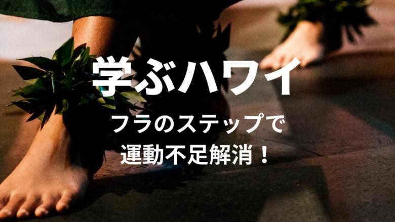 【学ぶハワイ】簡単なフラステップで運動不足を解消♪