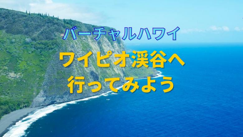 【バーチャルハワイ】ハワイの王族ゆかりの王の谷「ワイピオ渓谷」へ
