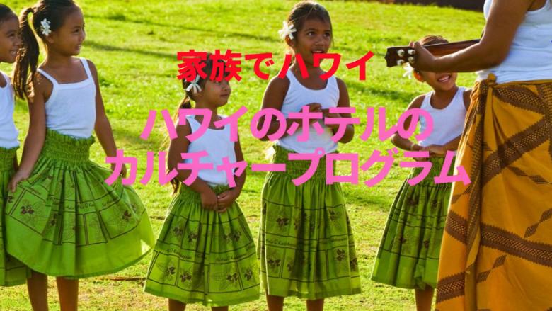 【家族でハワイ】ハワイのホテルのカルチャープログラムについて予習