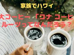 【家族でハワイ】コナ コーヒーを支えてきた、日系移民の家族の歴史をたどってみよう!