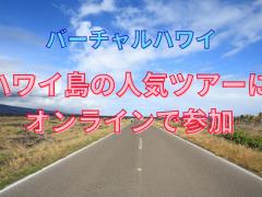 【バーチャルハワイ】ハワイ島の人気ツアーにオンラインで参加