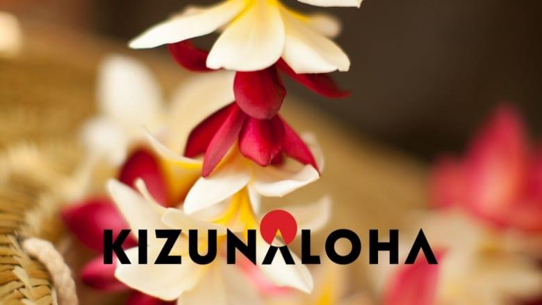 「KizunAloha連合会」プロジェクト第二弾 〜ハワイ動画メッセージを1000万人の日本の皆様にお届け〜